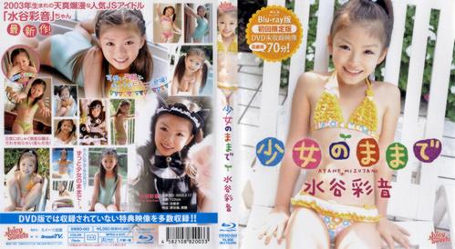 [SWBD-003] Ayane Mizutani - Still a Little Girl