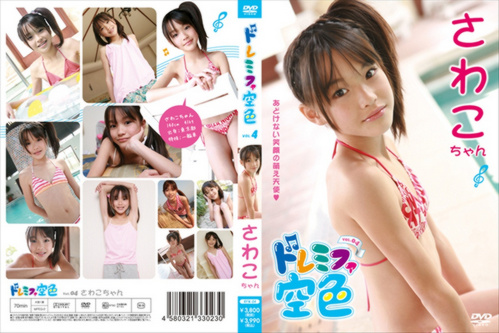 [RFN-004] Sawako Chan