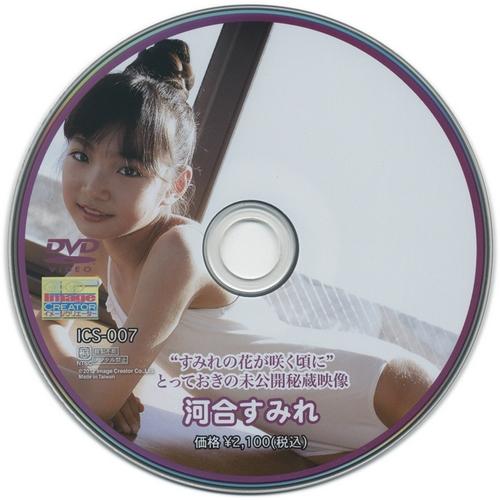 [ICS-007] Sumire Kawai