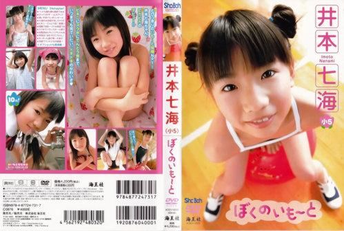 [KODV-0032] Nanami IMOTO