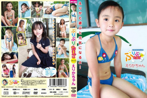 [PPT-023] Erika-chan - PuriPuri Egg Vol.23