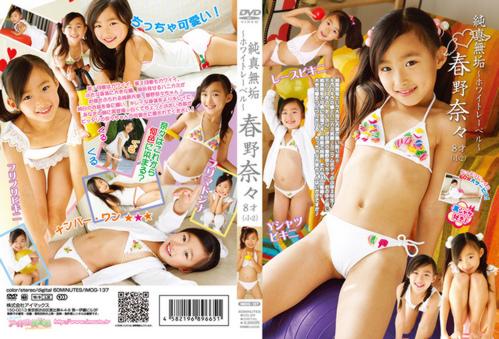 [IMOG-137] Nana Haruno