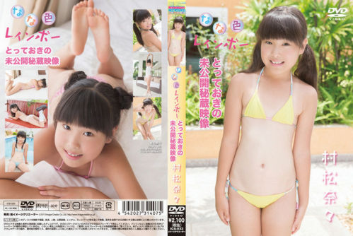 [ICS-033] Muramatsu Nana