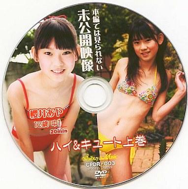 [CPDR-003&CPDR-004] Aya Sakurai