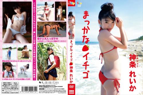 [SBKD-0069] Reika Kamijyo