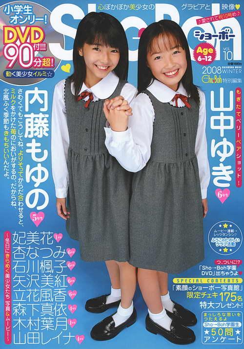Sho-Boh magazine scans 1-4, 6-11