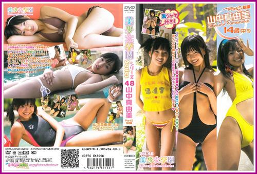 [IMOB-048]  Mayumi Yamanaka