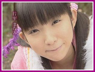 3881 Manami Katahira