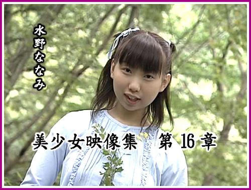 [DBE-016] Nanami Mizuno