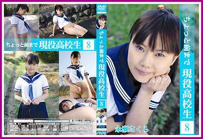 [DCG-08] Nagase Sakura aka 3691