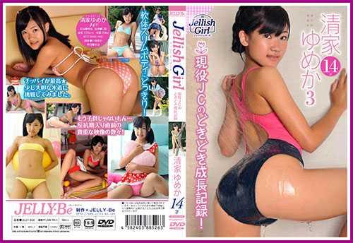 [JELLY-010] Seike Yumeka