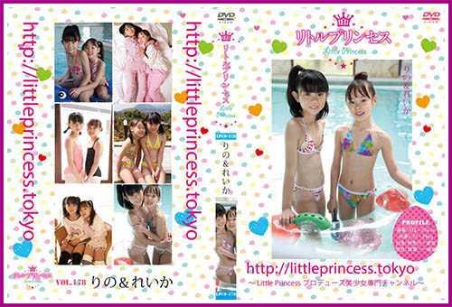 [LPCS-178] Rino and Reika