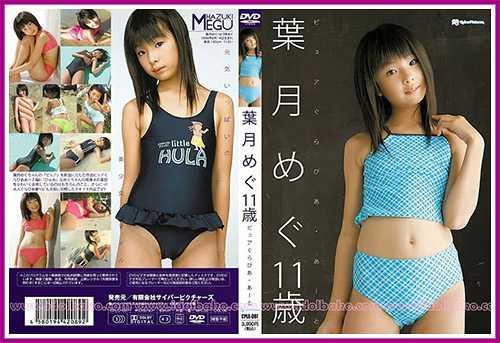 [CPLO-007] Megu Hazuki