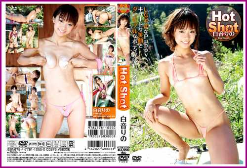 [HOT-60003] Rino Shirone