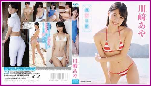 [TSBS-81038] Aya Kawasaki