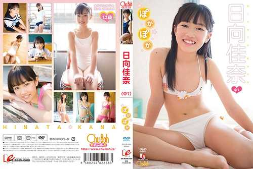 [EICCB-050] Kana Hinata
