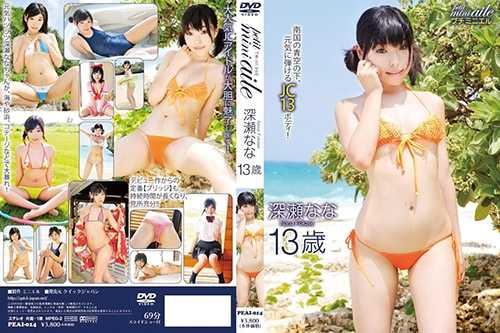 [PEAI-014] Nana Fukase