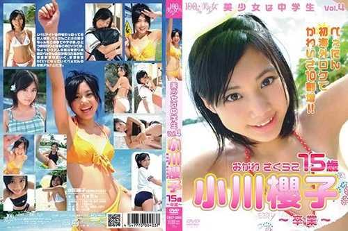 [OHP-2004] Sakurako Ogawa