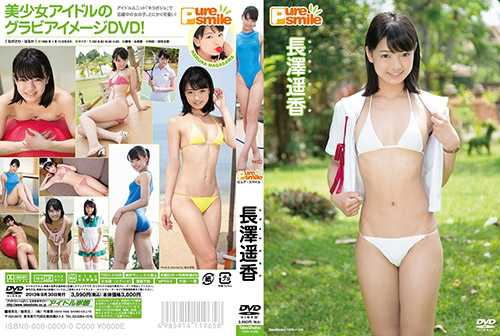 [TSDV-41558] Haruka Nagasawa