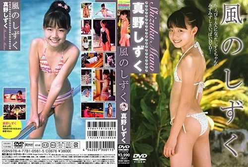 [ICDV-30011] Shizuku Mano