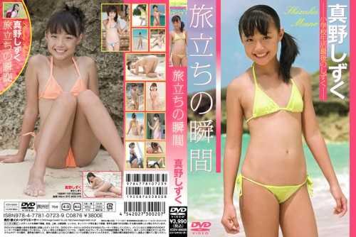 [ICDV-30020] Mano Shizuka