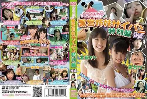 [OIMO-616] Aya Kuromiya & Rei Kuromiya - Saipan Part 2