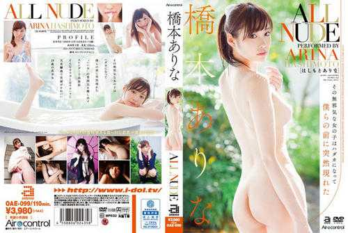 [OAE-099] Arina Hashimoto
