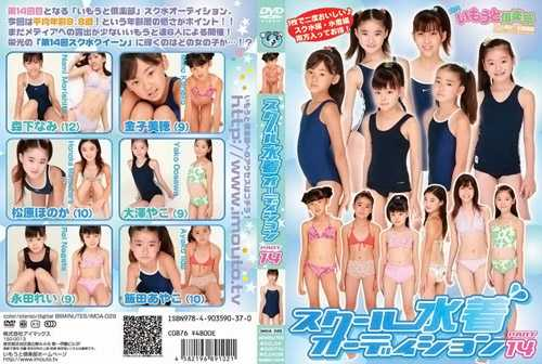 [IMOA-029] School Swimsuit Audition 14