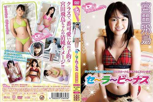 [TOKYO-003] Asuka Miyata - Pureteen