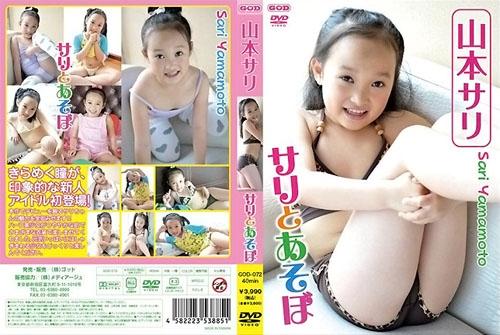 [GOD-072] Sari Yamamoto