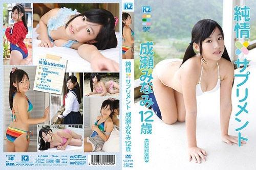 [LLCJ-011] Minami Naruse