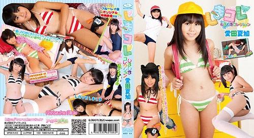[IMBD-056] Natsuka Aida