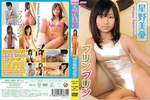 [GOD-059] Miyuu Hoshino