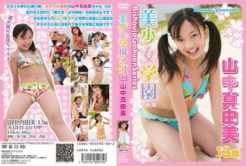 [IMOB-012] Mayumi Yamanaka